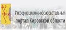 Информационно-образовательный портал Кировской области